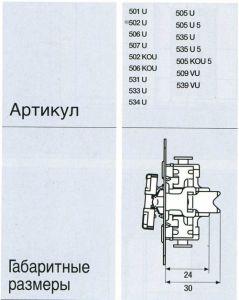 502U Выключатель 10AX 250V двухполюсный