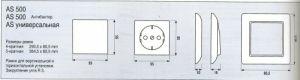 AS581WW Рамка 1-кратная для вертикальной и горизонтальной установки; белая