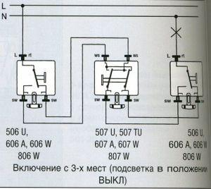 507U Выключатель 10AX 250V перекрестный